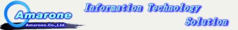 アマローネ インフォメーションテクノロジー ソリューション
